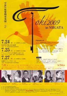 Toki 2009 in NIIGATA